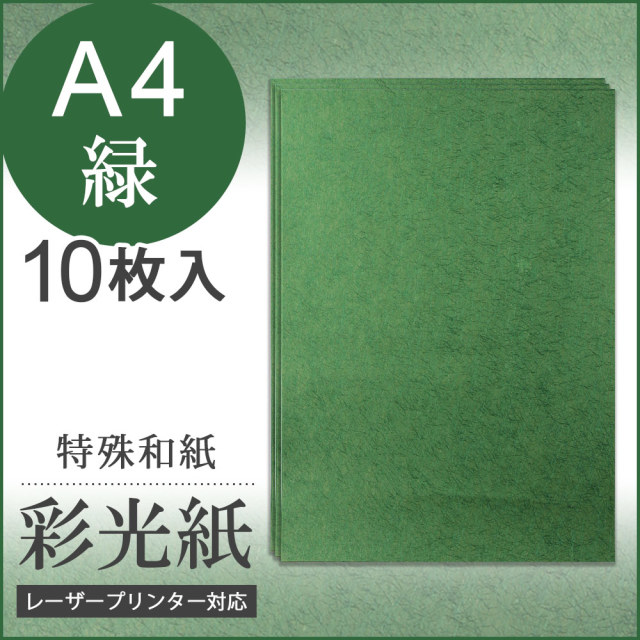 彩光紙(緑)