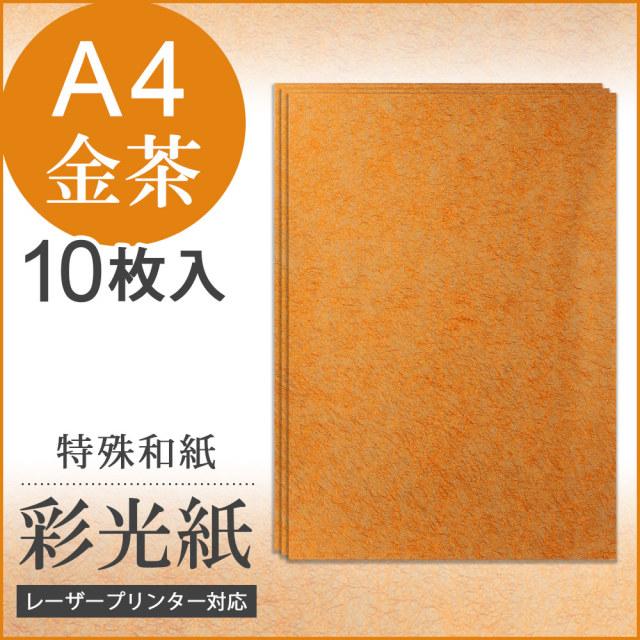 彩光紙(金茶)
