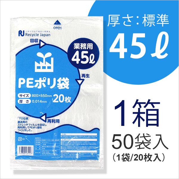 PEポリ袋(標準45L)1箱