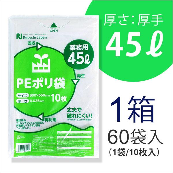PEポリ袋(45L)