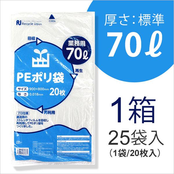 PEポリ袋(標準70L)1箱