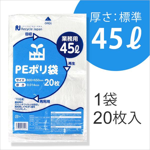PEポリ袋(標準45L)