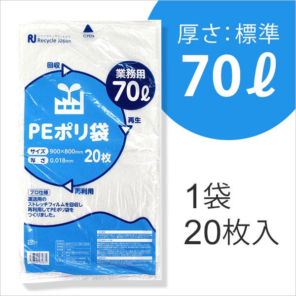 PEポリ袋(標準70L)