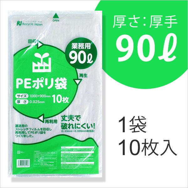 PEポリ袋(90L)