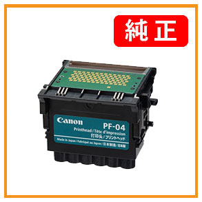 CANON 3630B001 プリントヘッド PF-04 純正品 <宅配配送商品>