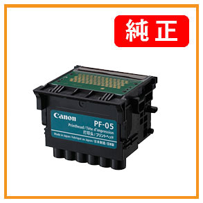 CANON 3872B001 プリントヘッド PF-05 純正品 <宅配便配送商品>