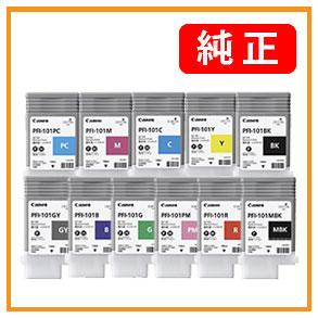 CANON PFI-101シリーズ 純正インクタンク 色選択全11色(MBK/BK/C/M/Y/PC/PM/R/G/B/GY)よりお好きな色をお求めいただけます。 <宅配配送商品>