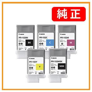 CANON PFI-102シリーズ 純正インクタンク 色選択全5色(MBK/BK/C/M/Y)よりお好きな色をお求めいただけます。 <宅配配送商品>