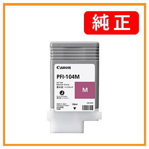 CANON PFI-104M 純正インクタンク マゼンタ 純正品 <宅配配送商品>