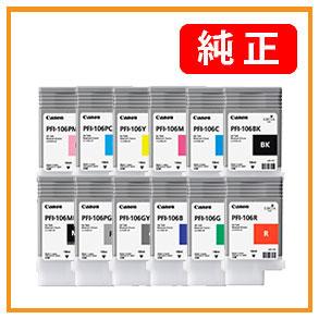 CANON PFI-106シリーズ 純正インクタンク 色選択全12色(MBK/BK/C/M/Y/PC/PM/R/G/B/GY/PGY)よりお好きな色をお求めいただけます。 <宅配配送商品>