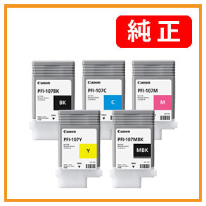 CANON PFI-107シリーズ 純正インクタンク 色選択全5色(MBK/BK/C/M/Y)よりお好きな色をお求めいただけます。 <宅配配送商品>