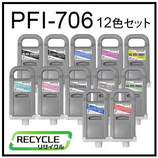 PFI-706(12色セット)