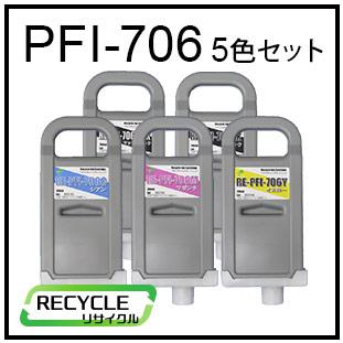 PFI-706(5色セット)