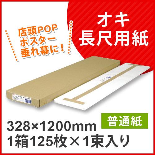 オキ長尺用紙PPR-CT3DA