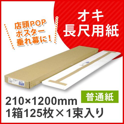 オキ長尺用紙PPR-CT4DA