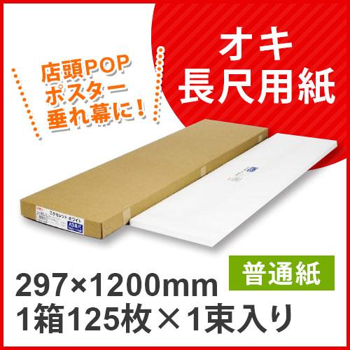オキ長尺用紙PPR-CT5DA
