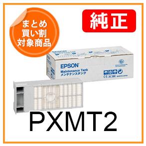 PXMT2 メンテナンスタンク