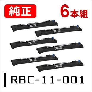 OKIリボンカートリッジ RBC-11-001(6本セット)