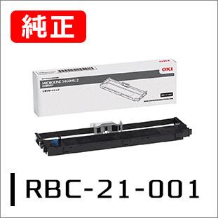 OKIリボンカートリッジ RBC-21-001