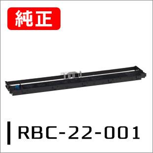 OKIリボンカートリッジ RBC-22-001