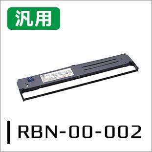 RBN-00-002(汎用インクリボン)