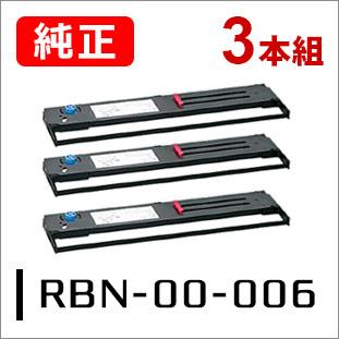 OKIリボンカートリッジ RBN-00-006(3本セット)