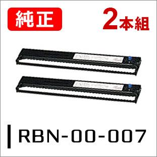 OKIリボンカートリッジ RBN-00-007(2本セット)
