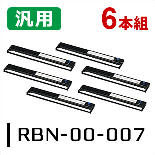 RBN-00-007(汎用インクリボン)6本セット