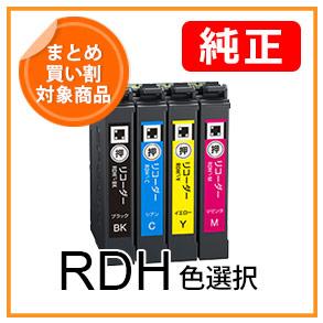 RDHシリーズ(色選択)リコーダー