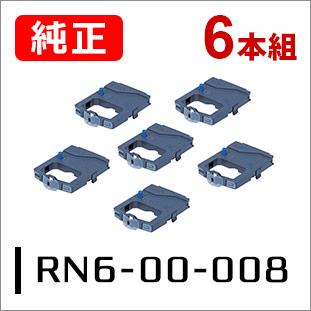 OKIリボンカートリッジ RN6-00-008(6本セット)