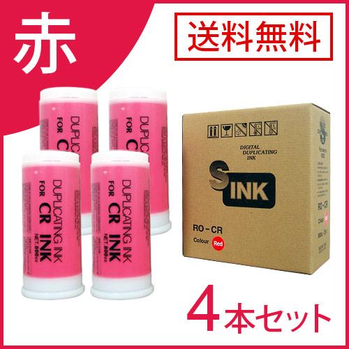 リソー用汎用インク CRインク対応 赤 RO-CR 4本セット <宅配配送商品>