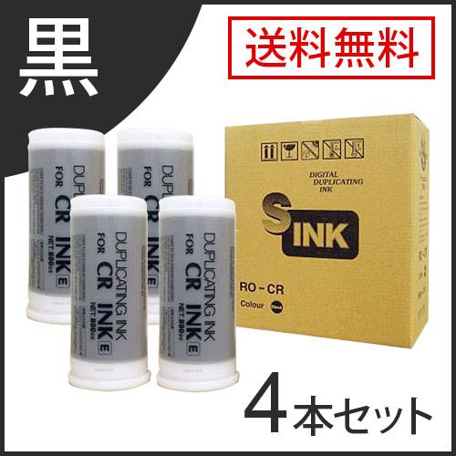 リソー用汎用インク CRインク U(S-2488)対応 黒 4本セット <宅配配送商品>