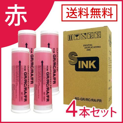 リソー用汎用インク RA-RC/リソーカラーインク(S-660/S-977/S-3974/S-4387)対応 赤 4本セット <宅配配送商品>