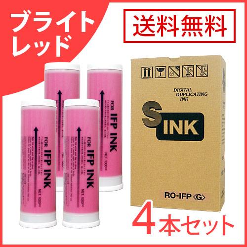 リソー用汎用インク IFPインクG 対応 ブライトレッド 4本セット <宅配配送商品>