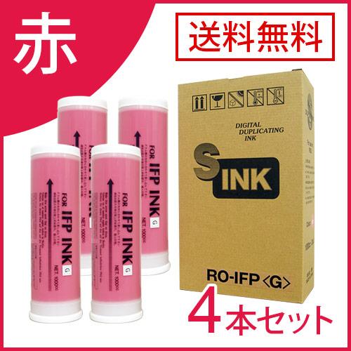 リソー用汎用インク IFPインクG 対応 赤 4本セット <宅配配送商品>