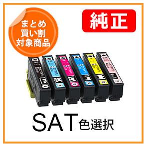 SATシリーズ(色選択)サツマイモ