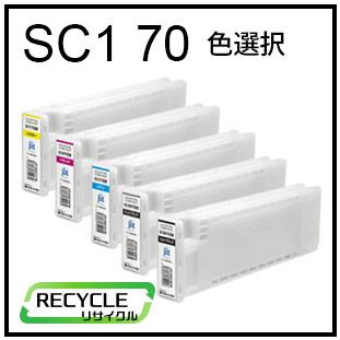 SC1 70シリーズ(色選択)