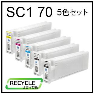 SC1 70シリーズ(5色セット)