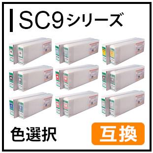 SC9シリーズ(色選択)