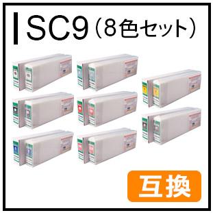 SC9シリーズ(8色セット)