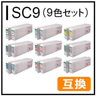 SC9シリーズ(9色セット)
