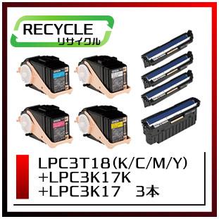 エプソン LPC3T18(K/C/M/Y)+LPC3K17K+LPC3K17(3本)トナー4色・ドラム4本セット 即納再生品 <宅配配送商品>