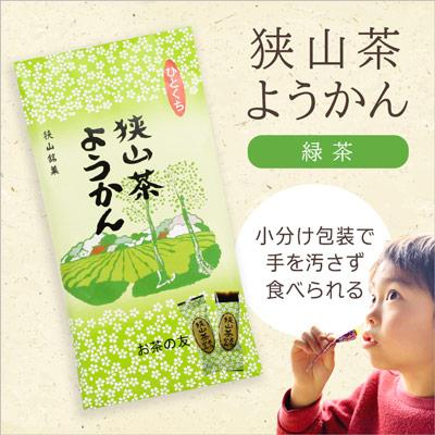 狭山羊羹(緑茶)