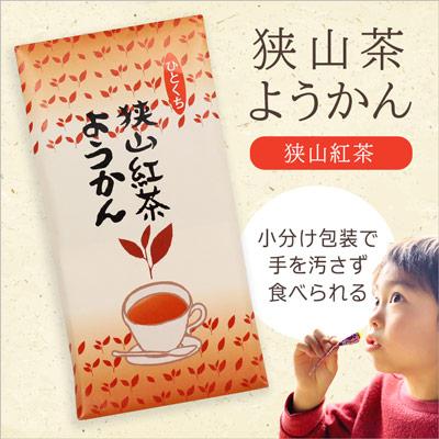 狭山羊羹(狭山紅茶)