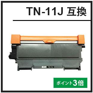TN-11J(ブラザー互換トナー)