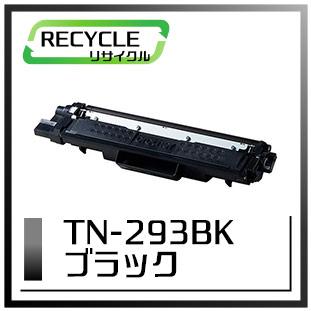 TN-293BK(ブラック)