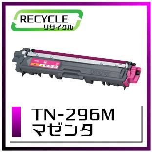 TN-296M(マゼンタ)