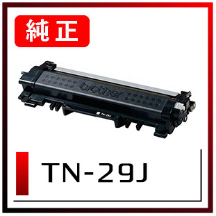 TN-29J(ブラザー純正トナー)