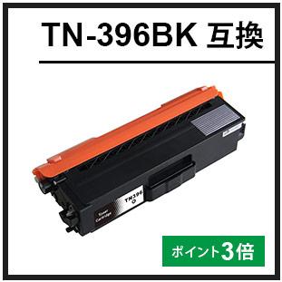 TN-396BK(ブラザー互換トナー)