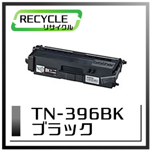 TN-396BK(ブラック)